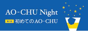 第1回 AO-CHU Nightを開催します!参加ご希望の方はこちらからお申込みください