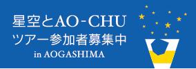 星空とAO-CHU ツアー、参加者募集中!