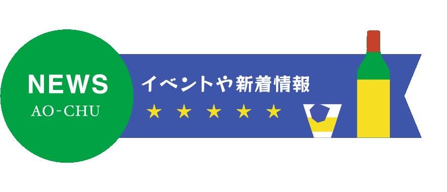 イベントや新着情報 | 青ヶ島酒造 合資会社