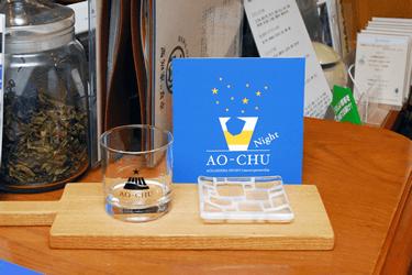 お店のカウンターに飾ったAO-CHUロゴ入りグラス。ご参加の皆さまにはこれで「本飲」いただきました。