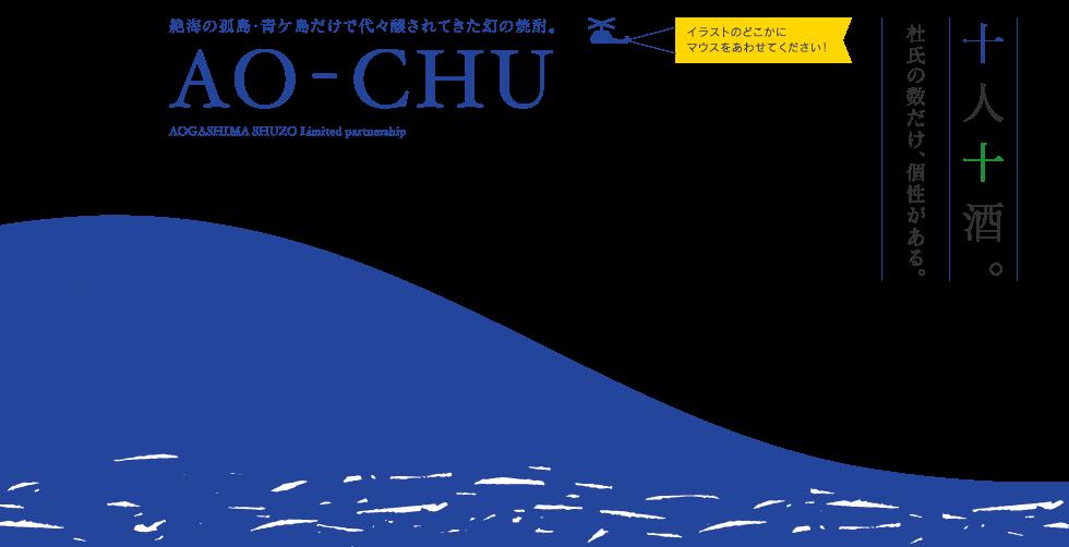 十人十酒。杜氏の数だけ、個性がある。|青ヶ島の幻の焼酎 AO-CHU(青酎・あおちゅう) ao-chu.com