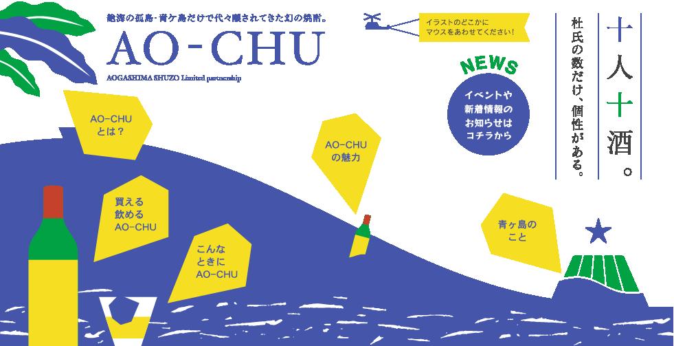 絶海の孤島・青ヶ島だけで代々醸されてきた幻の焼酎 AO-CHU(青酎・あおちゅう)